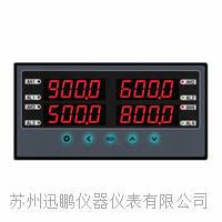 四回路測量顯示儀,雙排顯示控制儀(迅鵬)WPDAL WPDAL