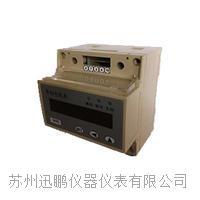 蘇州迅鵬 SPA-300DE導軌式直流電能表 SPA-300DE