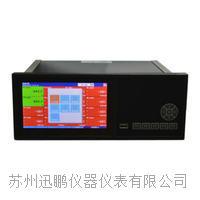 多通道無紙記錄儀,迅鵬WPR50A WPR50A