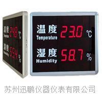 蘇州迅鵬WP-LD-TH溫濕度顯示看板 WP-LD-TH
