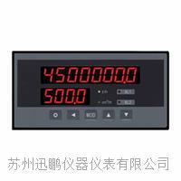 迅鵬WPJB-C溫壓補償流量積算儀 WPJB