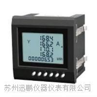 蘇州迅鵬SPT630智能單相電能表? SPT630