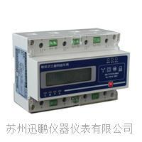 蘇州迅鵬SPC640數顯導軌單相多功能電表 SPC640