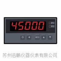 蘇州迅鵬WPN-D數顯計數器 WPN