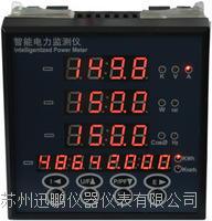 迅鵬SPC560智能多功能電力儀表 SPC560