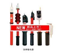 GDY-2型高壓測電器 GDY-2型