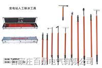 百鼎牌高壓除冰工具 JHC-III型