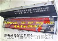 絕緣除冰工具組合 JHC-III型