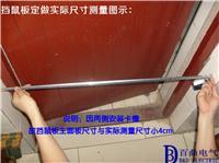 鋁合金防鼠擋板