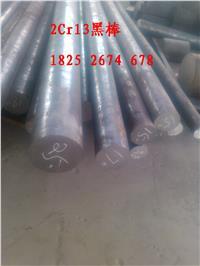 420马氏体不锈铁棒材 直径135毫米