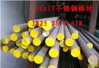 1Cr17圆棒 直径φ40毫米
