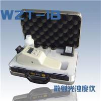便攜式濁度儀 WZT-1B
