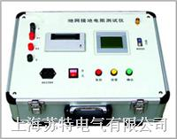 ST-II大型地網接地電阻測試儀