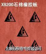 石棉橡膠板 聚酰亞胺薄膜  XB