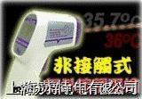 臺灣衡欣 AZ8877紅外線測溫儀 AZ8877