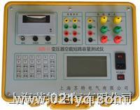BZR-II變壓器容量特性測試儀 BZR