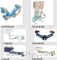 單臂式集電器 JD