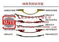 HM-A101特殊規格導線