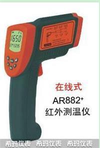 AR882+在線式紅外測溫儀  AR882+在線式紅外測溫儀