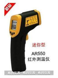 AR550迷你式紅外測溫儀 AR550