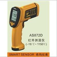 AS872D高溫型紅外測溫儀 AS872D
