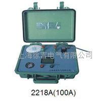 2218A(100A)回路電阻測試儀 2218A(100A)