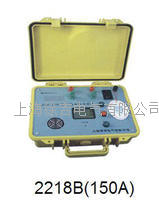 2218B(150A)回路電阻測試儀 2218B(150A)