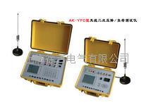 AK-YFC型無線二次壓降/負荷測試儀 AK-YFC型