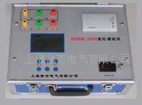 HDBB-2000變比測試儀 HDBB-2000