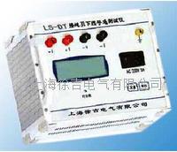 LS-DT接地引下線導通測試儀 LS-DT