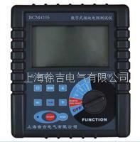 BCM4105數字式接地電阻測試儀 BCM4105