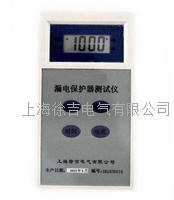 WD-1585 漏電保護器測試儀 WD-1585