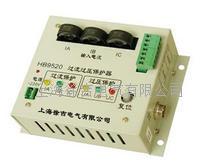 HB9520 過流過壓保護器 HB9520
