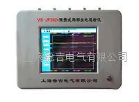 VS-JF2624便攜式局部放電巡檢儀 VS-JF2624