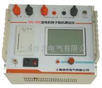 MS-506 發電機轉子阻抗測試儀 MS-506
