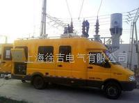 SX-2010型高壓電力試驗車 SX-2010型