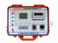 GOZ-DWG-Ⅴ大型地網接地電阻測試儀_5A GOZ-DWG-Ⅴ