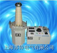 TQSB-5KVA/50KV \交直流高压试验变压器