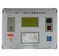 YBL-III氧化锌避雷器特性测试仪