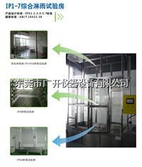 IP1-7綜合淋雨試驗房 淋雨試驗機 防水試驗箱