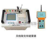 OMBL-F型 無線氧化鋅避雷器阻性電流分析儀 OMBL-F型