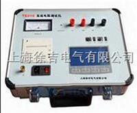 TE2110 直流電阻測試儀 TE2110