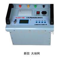 GLDW-D型大地網接地阻抗測試儀 GLDW-D型