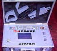 ZFZL-II直流系統接地故障測試儀 ZFZL-II