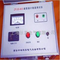 ZFJS-603避雷器動作計數器校驗儀