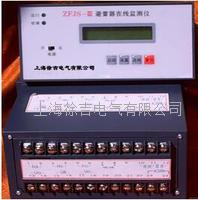 ZFJS-III避雷器在線監測儀