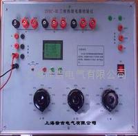 ZFRC-III三相熱繼電器測試儀