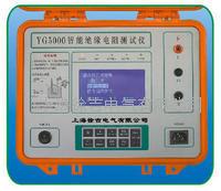 YG5000智能絕緣電阻測試儀 YG5000