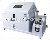 鹽霧試驗設備 AN-YW-200A