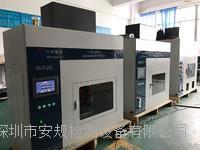 灼熱絲試驗儀 AN6120A、AN6120B